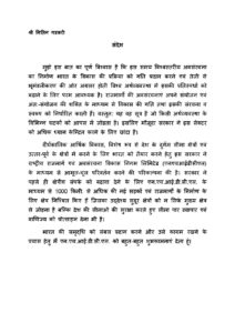 shri-nitin-gadkari-ji-page-001-1