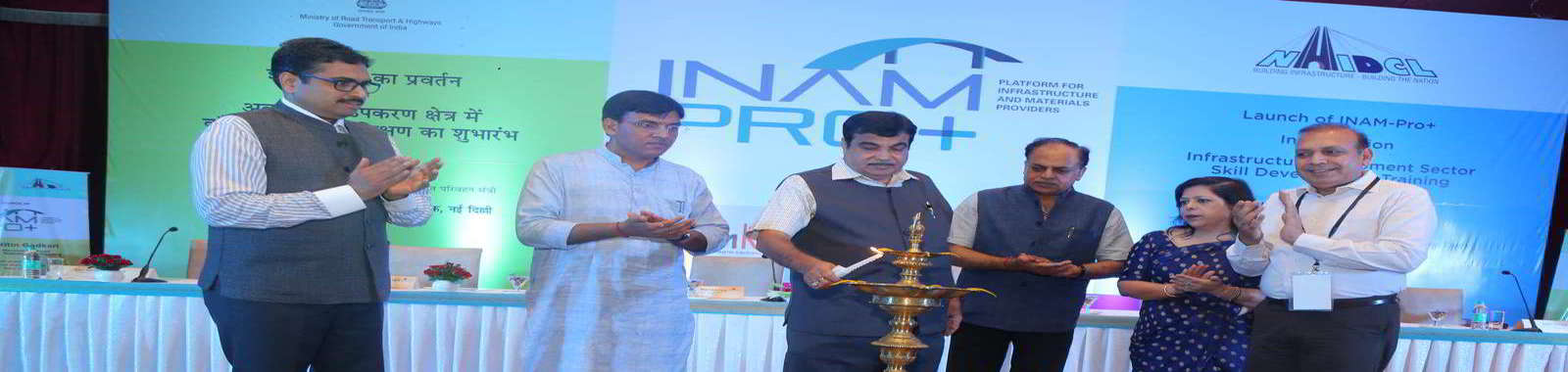 Launching-Of-INAM-Pro-01062017-1