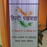 Hindi Pakhwada Celebration from 01-09-2017 to 15-09-2017 at National Highways & Infrastructure Development Corporation Limited.