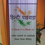 राष्ट्रीय राजमार्ग एवं अवसंरचना विकास निगम लिमिटेड में 01 सितम्बर, 2017 से 15 सितम्बर, 2017 तक हिंदी पखवाडे़ का आयोजन किया गया ।