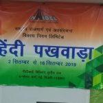 राष्ट्रीय राजमार्ग एवं अवसंरचना विकास निगम लिमिटेड में 02 सितम्बर, 2019 से 16 सितम्बर, 2019 तक हिंदी पखवाडे़ का आयोजन किया गया ।